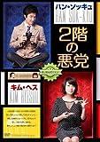2階の悪党 [DVD]