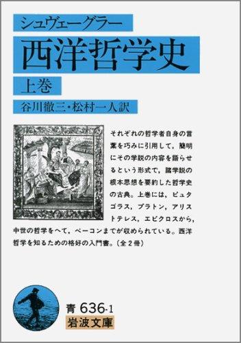 西洋哲学史 (上巻) (岩波文庫 (33-636-1))
