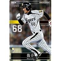 オーナーズリーグ2014 01 OL17 089 阪神タイガース/俊介 三拍子プログレス ST