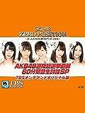 SKE48 ZERO POSITION AKB48選抜総選挙直前 60分緊急生討論SP TBSオンデマンドオリジナル版【TBSオンデマンド】