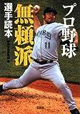 プロ野球 無頼派 選手読本 [宝島SUGOI文庫] (宝島SUGOI文庫 A へ 1-46)