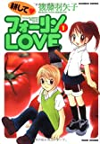 耕してフォーリンLOVE / 後藤 羽矢子 のシリーズ情報を見る