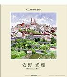 安野光雅/あんのみつまさ 2013年カレンダー(壁掛け) 平成25年暦通販 【アート/風景】