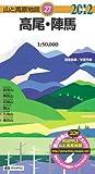 山と高原地図 27.高尾・陣馬2012