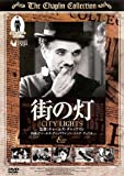 街の灯 CITY LIGHTS CPN-005 [DVD]