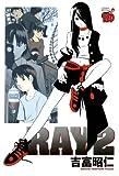 RAY-レイ-(2) (チャンピオンREDコミックス)