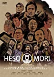 HESOMORI ~ヘソモリ~ [DVD]