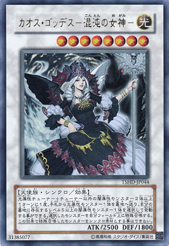 遊戯王カード 【 カオス・ゴッデス-混沌の女神- 】 TSHD-JP044-UR 《ザ・シャイニング・ダークネス》