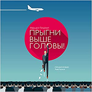 What Got You Here Won't Get You There [Russian Edition]: How Successful People Become Even More Successful Audiobook by Marshall Goldsmith Narrated by Stanislav Koncevich