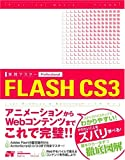 [実践マスター] FLASH CS3 Professional