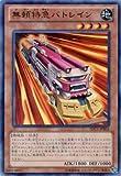 【シングルカード】無頼特急バトレイン 効果 ウルトラレア 遊戯王