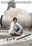 Search for my roots 渡辺大輔 プライベートジャーニー in 香港・マカオ・深曙V 深曙V編 [DVD]