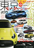 東京モーターショー2015 完全速報 2015年 11 月号 [雑誌]: 月刊自家用車 増刊