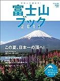 富士山ブック2011 (別冊山と溪谷)