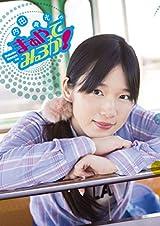 内田真礼のフォトブック19日発売。未公開&撮り下ろしも満載