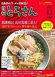 日本初のラーメン情報誌 月刊とらさん 2007年 12月号