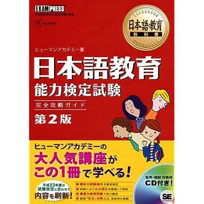 日本語教育教科書 日本語教育能力検定試験 完全攻略ガイド 第2版