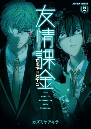 友情課金カルマンゲイン(2) (アクションコミックス(月刊アクション))