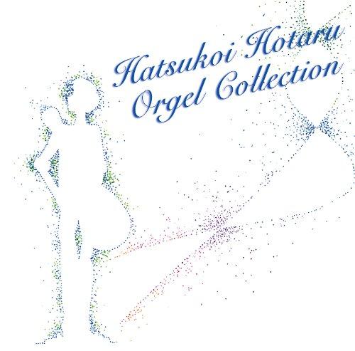 福山雅治のバラード勢揃い!はつ恋/蛍 オルゴール・コレクション / オルゴール (演奏) (CD - 2010)