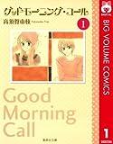 グッドモーニング・コール 1 (りぼんマスコットコミックスDIGITAL)