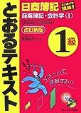 日商簿記1級とおるテキスト商業簿記・会計学 1 改訂新版 …