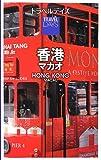 トラベルデイズ 香港 マカオ (旅行 ガイドブック)