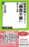 読売新聞朝刊一面コラム - 編集手帳 - 第二十八集 (中公新書ラクレ)
