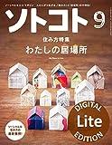 ソトコト 2015年 9月号 Lite版 [雑誌]
