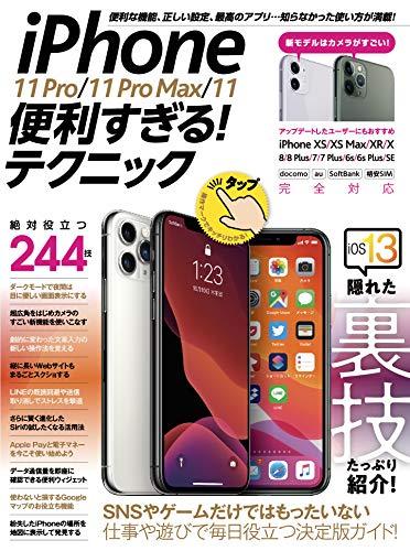 ネタリスト(2019/11/25 12:00)「SIMフリーiPhone」をアップルが解禁した事情