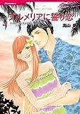 プルメリアに誓う恋 (ハーレクインコミックス)