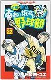 最強!都立あおい坂高校野球部 22 (少年サンデーコミックス)