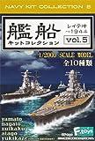 1/2000scale 艦船キットコレクション Vol.5 レイテ沖~1944 【04.重巡洋艦 愛宕 Atype(フルハルver.)】 抜き9種セット