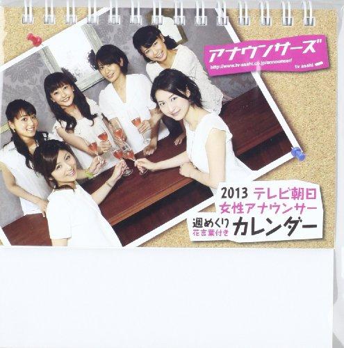 卓上 テレビ朝日女性アナウンサー カレンダー 2013年 (発売日) 2012/10/24