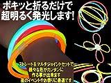 ケミカルライト5色50本セット★ステック・ブレスレット