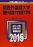 関西外国語大学・関西外国語大学短期大学部 (2015年版大学入試シリーズ)