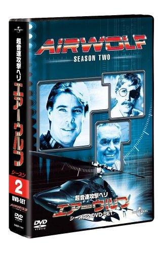 エアーウルフ シーズン 2 DVD-SET 【ユニバーサルTVシリーズ スペシャル・プライス】