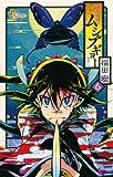 常住戦陣!!ムシブギョー(6) (少年サンデーコミックス)