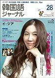 韓国語ジャーナル 第28号 (アルク地球人ムック)