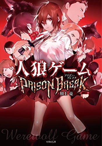 人狼ゲーム PRIZON BREAK (竹書房文庫)