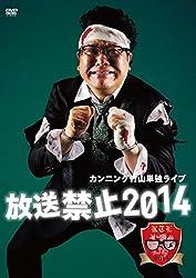 カンニング竹山単独ライブ「放送禁止2014」 [DVD]