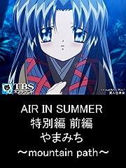AIR IN SUMMER 特別編 前編 やまみち 〜mountain path〜