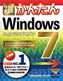 今すぐ使えるかんたん Windows 7 (Imasugu Tsukaeru Kantan Series)