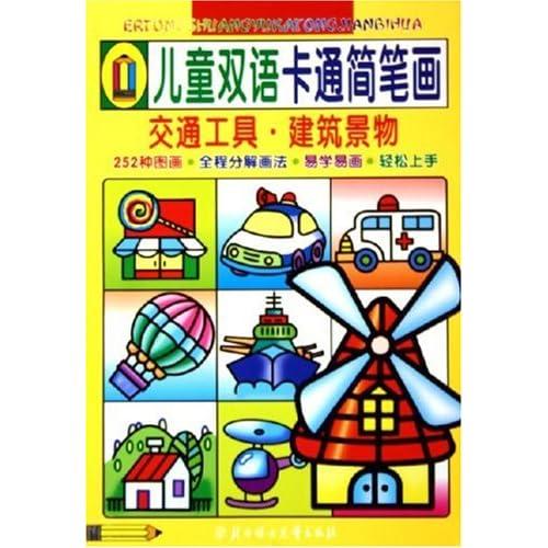 儿童双语卡通简笔画:交通工具建筑景物/(中国台湾)幼