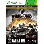 World of Tanks: Xbox 360 Edition コンバット レディ スターター パック