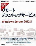 ひと目でわかる リモートデスクトップサービス WindowsServer2012版 (TechNet ITプロシリーズ)