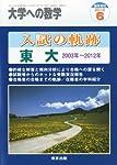 大学への数学増刊 入試の軌跡/東大 2012年 06月号 [雑誌]