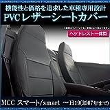 ノーブランド品 シートカバー MCC スマート smart(H19まで) 【人気 PVC 高級レザー ディンプル 耐火 撥水 防水 黒色 難燃性素材 軽自動車】