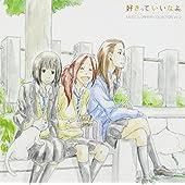 好きっていいなよ。 music&drama collection CD vol.2