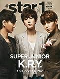 アットスタイル(@star1)-日本版-SUPER JUNIOR KRY特集号(FtoF2013年4月号別冊)