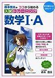 森本啓生のココから始める入試トレーニング数学1・A (数学が面白いほどわかるシリーズ)